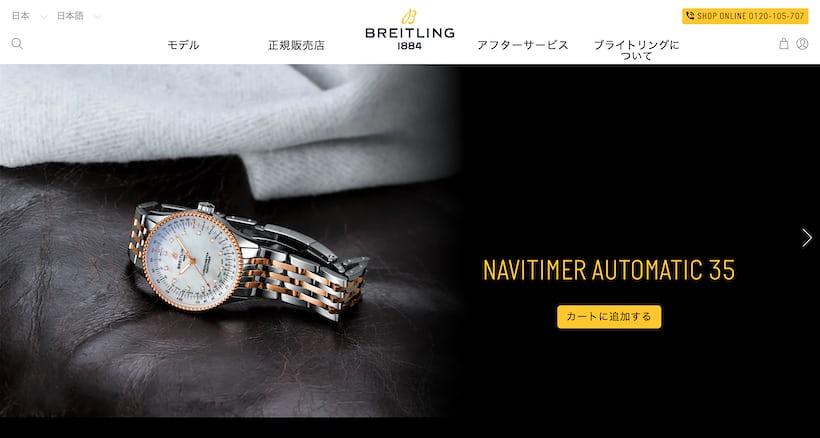 ブライトリング・ジャパンの公式サイト